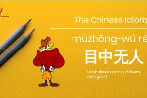Chinese Idiom目mù中zhōng无wú人rén